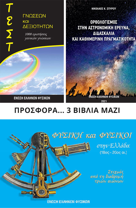 ΠΡΟΣΦΟΡΑ …. 3 βιβλία μαζί