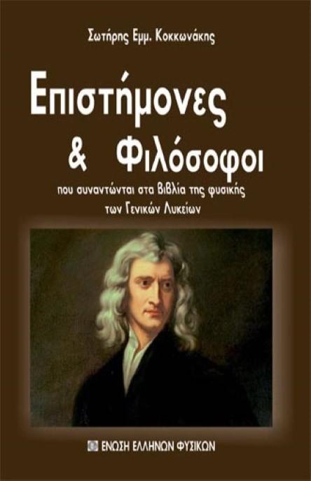 Επιστήμονες & Φιλόσοφοι που συναντώνται στα βιβλία φυσικής  των Γενικών Λυκείων