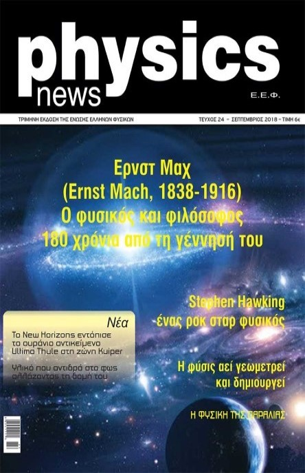 Physics News No 24