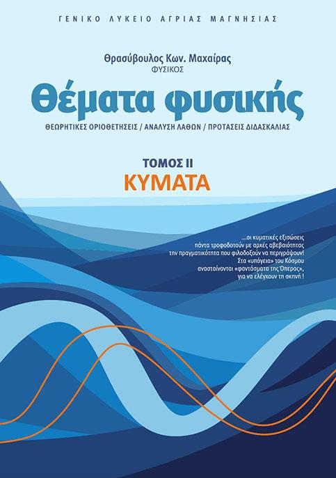 Θέματα Φυσικής - Κύματα