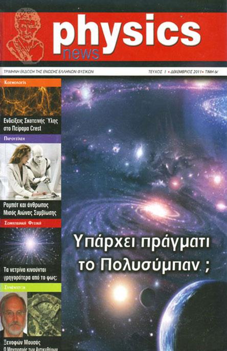 Physics News No 01