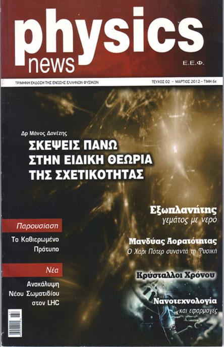 Physics-news No 02
