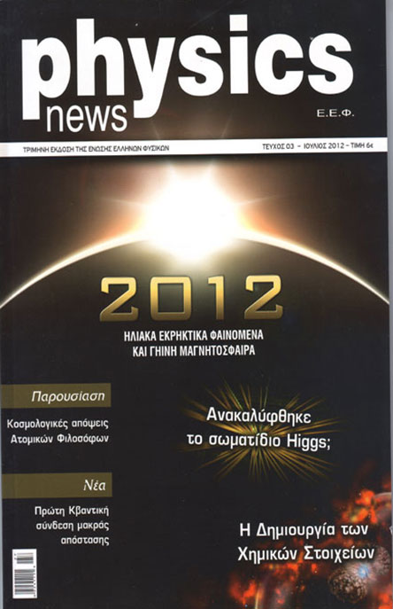 Physics-news No 03