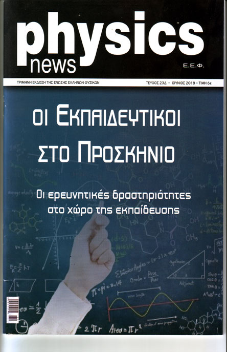 Physics News No 23