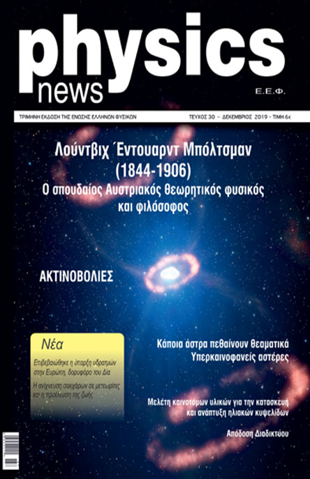 Physics News No 30