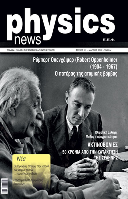 Physics News No 31