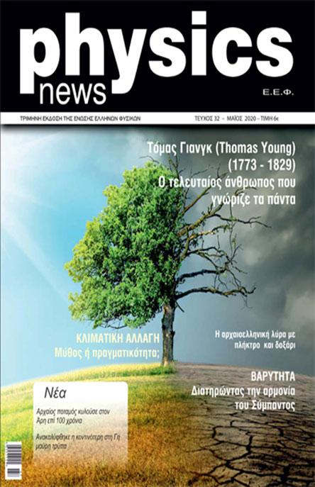 Physics News No 32