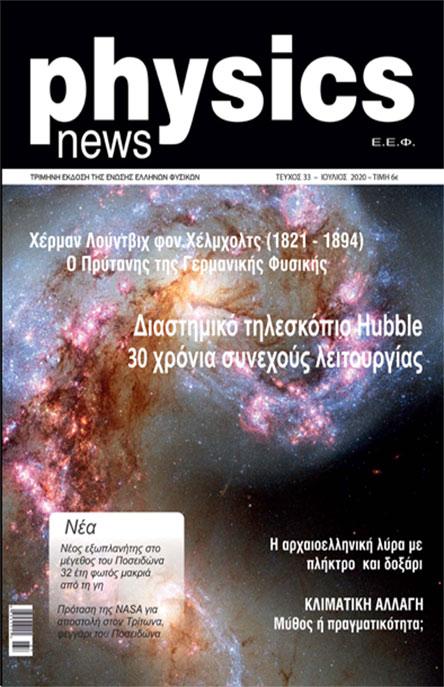 Physics News No 33