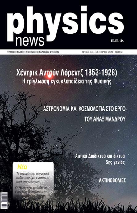 Physics News No 34