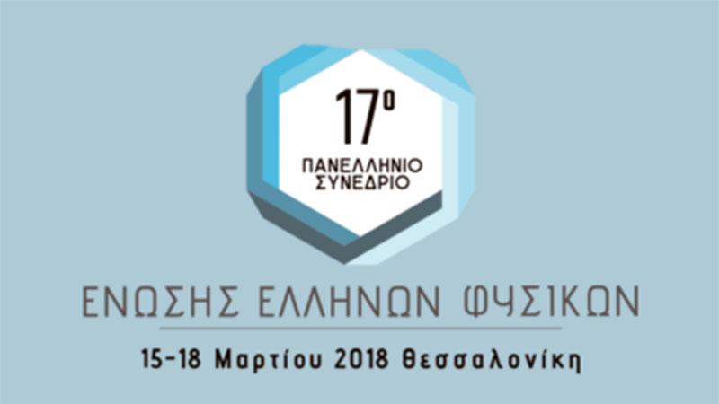 17o Συνέδριο Ένωσης Ελλήνων Φυσικών - ΕΡΓΑΣΙΕΣ - [VIDEO]