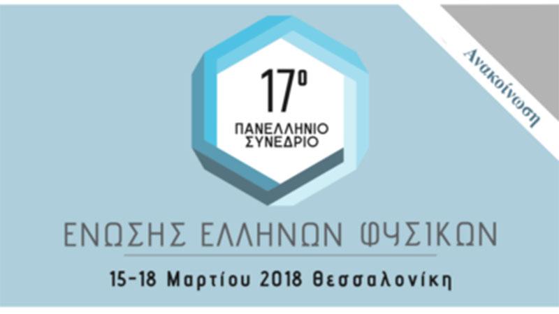 2η Ανακοίνωση 17ου Πανελλήνιου Συνεδρίου Φυσικής