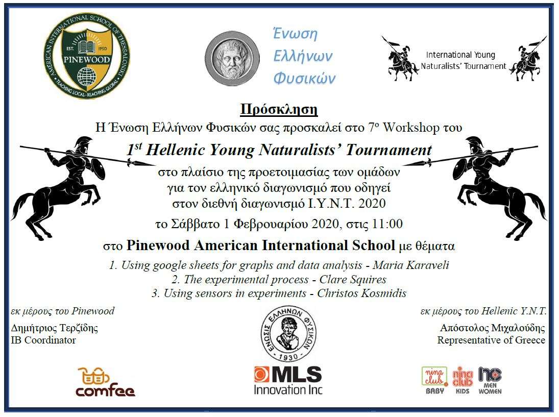 7o Workshop του 1st Hellenic Young Naturalists Tournament
