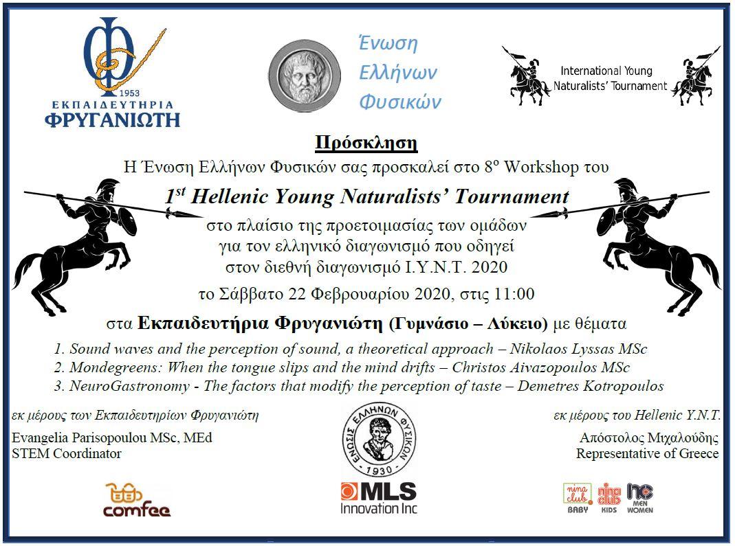 8ο Workshop για το 1st Hellenic YNT