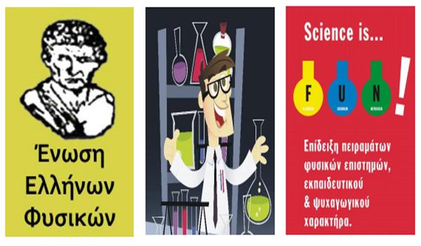 ΠΕΙΡΑΜΑΤΙΚΕΣ ΙΧΝΗΛΑΤΗΣΕΙΣ - Συνδιοργάνωση Ε.Ε.Φ. και Science is Fun