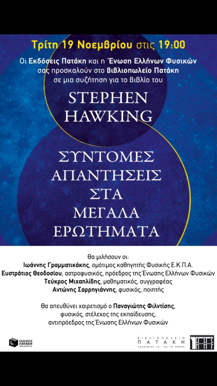 Σύντομες Απαντήσεις στα Μεγάλα Ερωτήματα Stephen Hawking