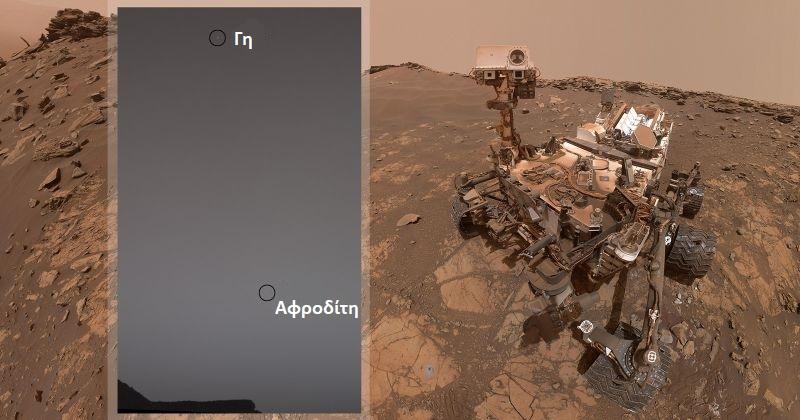 Παρατηρώντας τον έναστρο ουρανό το Curiosity της NASA από τον Άρη καταγράφει την Αφροδίτη και τη Γη