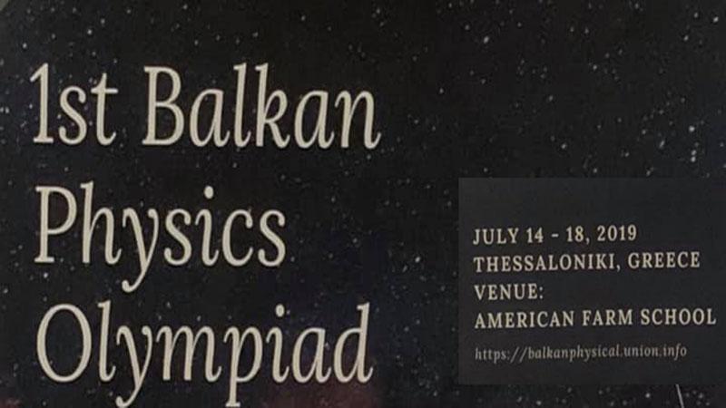 1η Βαλκανική Ολυμπιάδα Φυσικής