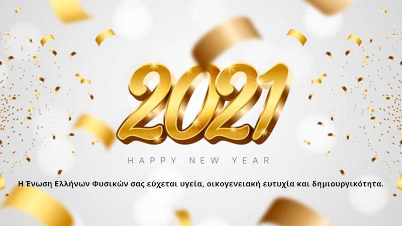 ΧΡΟΝΙΑ ΠΟΛΛΑ ΚΑΙ ΕΥΤΥΧΙΣΜΕΝΟ ΤΟ 2021